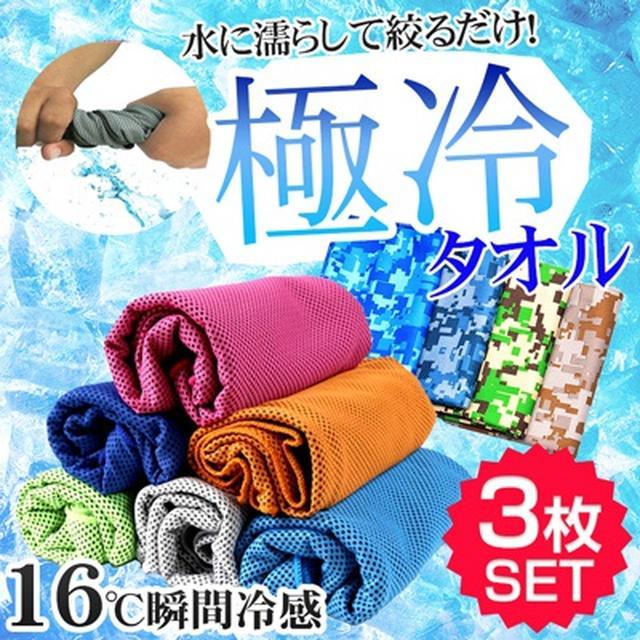 画像: [Qoo10] 冷却タオル 3枚セット : メンズバッグ・シューズ・小物
