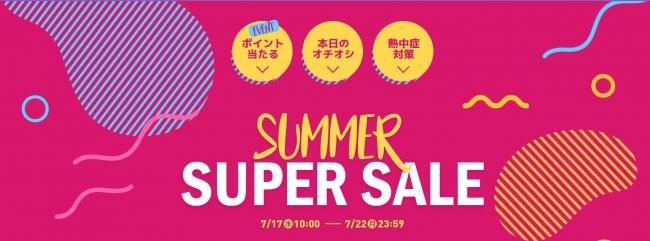画像1: 今年の夏バカンスの準備は完璧?バカンス準備で500ポイントが当たる! Qoo10「SUMMER SUPER SALE」開催!