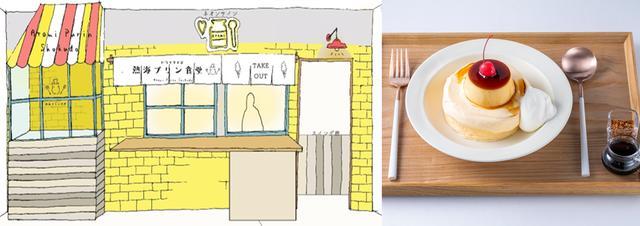 """画像1: あの『熱海プリン』がなんと""""食堂""""に! 「ドライブイン 熱海プリン食堂」がオープン!"""