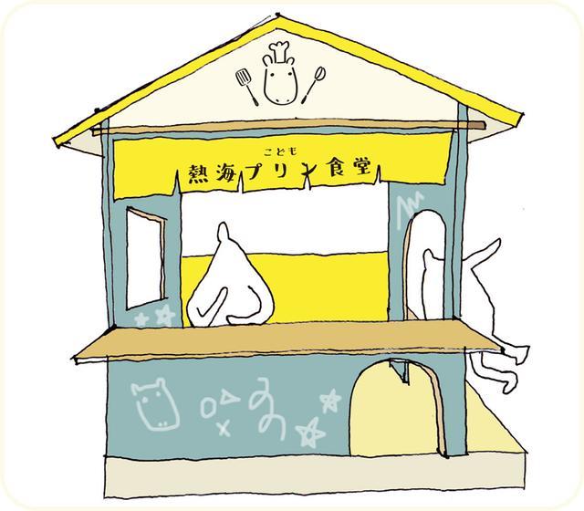 画像: ドライブイン 熱海プリン食堂の告知用サイトです。