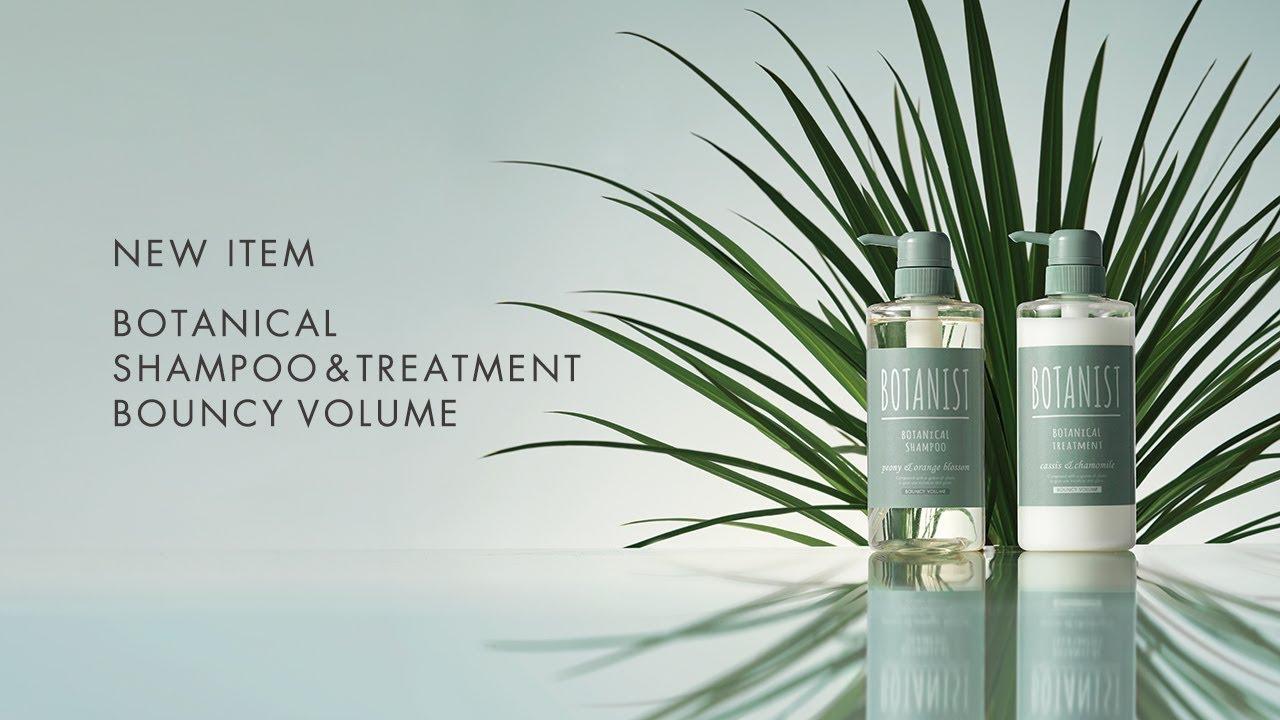 画像: 【NEW ITEM】BOTANICAL BOUNCY VOLUME SHAMPOO & TREATMENT【BOTANIST】 www.youtube.com