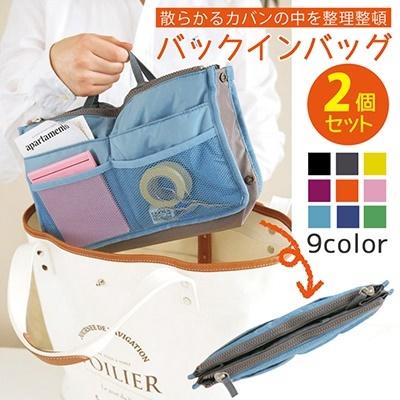 画像: [Qoo10] 2個セット バッグインバッグ 収納バッグ... : 日用品雑貨