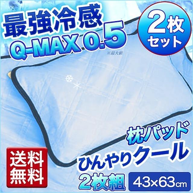 画像: [Qoo10] ✨夏の快適睡眠に!【接触冷感】クール Q... : 寝具・ベッド・マットレス