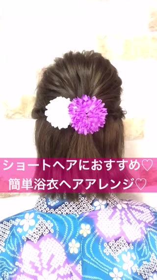 画像: ショートヘアにオススメ!簡単浴衣ヘアアレンジ! | C CHANNEL
