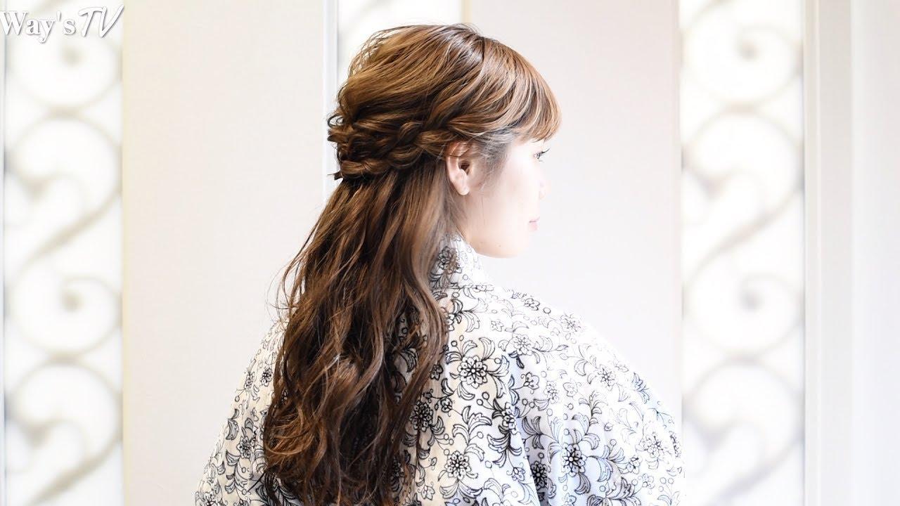 画像: 【浴衣ヘアアレンジ】三つ編みだけでできるハーフアップヘアアレンジ☆Way'sTV小屋侑大 www.youtube.com