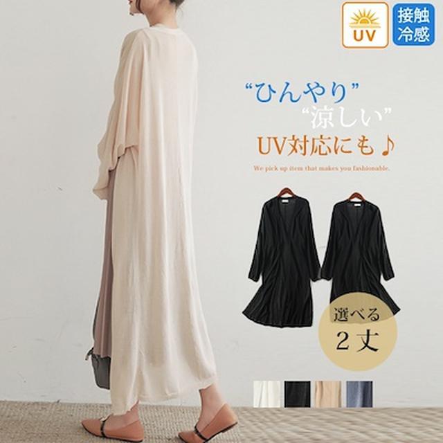 画像: [Qoo10] ロングカーディガン レディース 夏秋 サ : レディース服