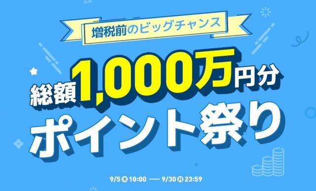 画像2: 増税直前!Qoo10史上最大規模のスペシャルセールがスタート!