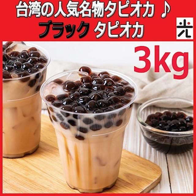画像: [Qoo10] ★本格台湾産★生ブラックタピオカ★大容量... : 食品