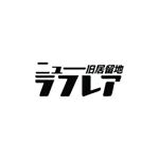 画像: 繝九Η繝シ繝ゥ繝輔Ξ繧「 (@newroughrare) 窶「 Instagram photos and videos