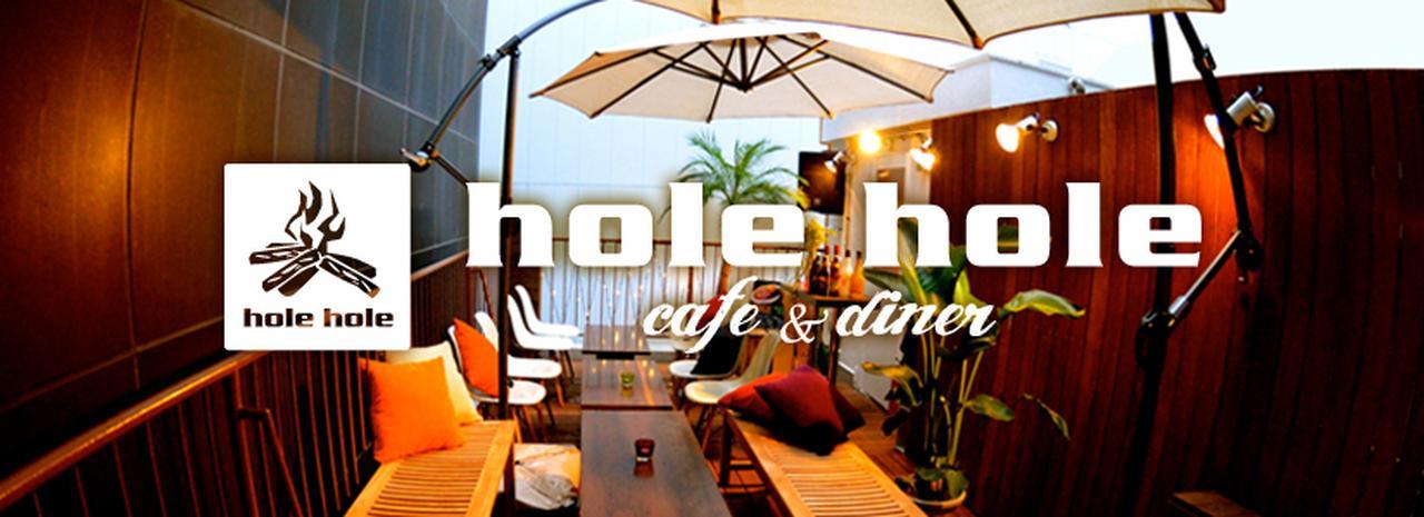 画像: holehole cafe&diner 新宿東口