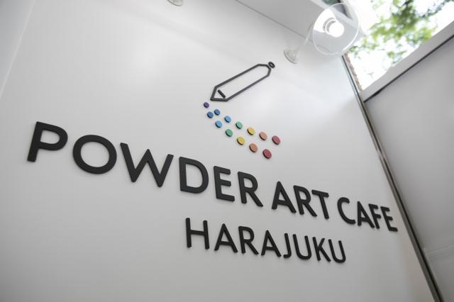 画像6: 「POWDER ART CAFE」の特長は?