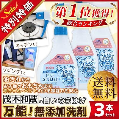 画像: [Qoo10] 茂木和哉 無添加クリーナー 白いなまはげ : 日用品雑貨