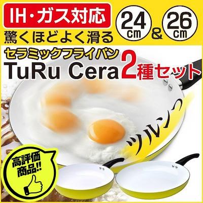 画像: [Qoo10] turucera-set : キッチン用品