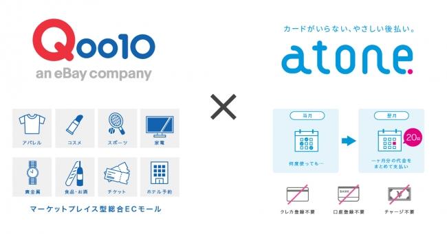 画像: カードレス後払い決済「atone」が国内大手総合ECモール「Qoo10」に導入スタート!