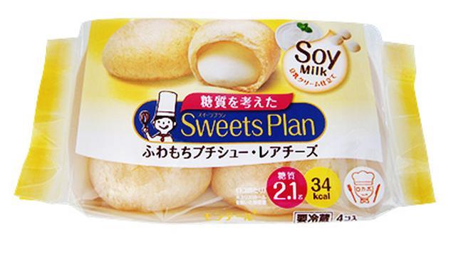 画像2: 糖質が気になる人はもちろん、「食べ過ぎた」時にも!食欲の秋にぴったりのスイーツ登場!