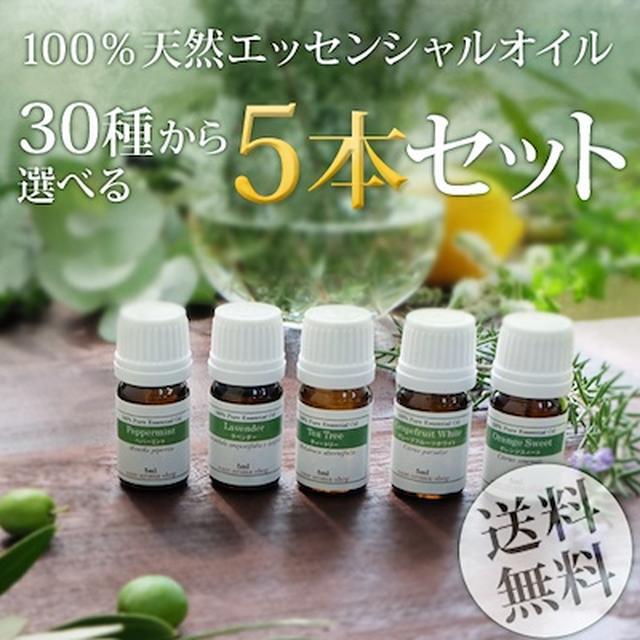 画像: [Qoo10] ★ 【送料無料】100%天然エッセンシャ... : 日用品雑貨