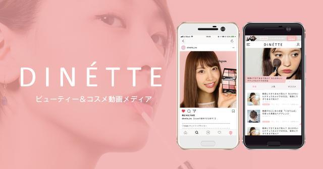 画像: DINETTE inc. | ディネット株式会社
