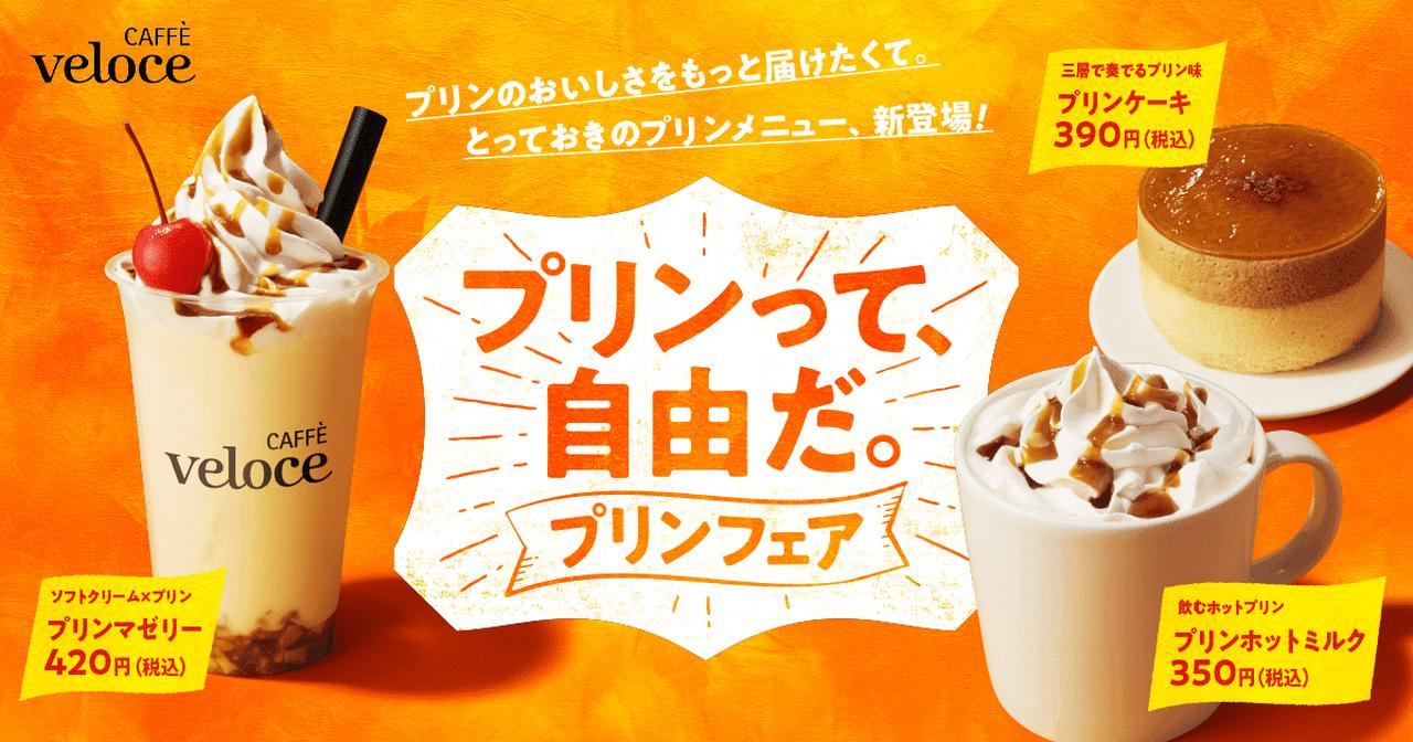 画像: プリンフェア カフェ・ベローチェ 株式会社シャノアール