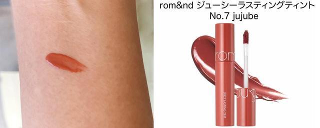 画像1: rom&ndの人気の秘密が知りたくて、実際に購入してみた