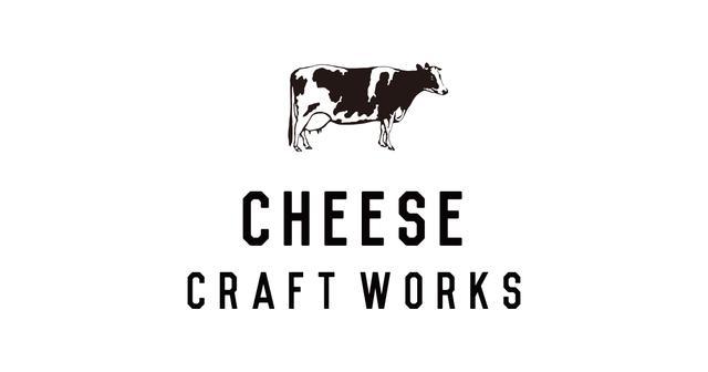 画像: チーズ料理専門店 CHEESE CRAFT WORKS 東京・大阪