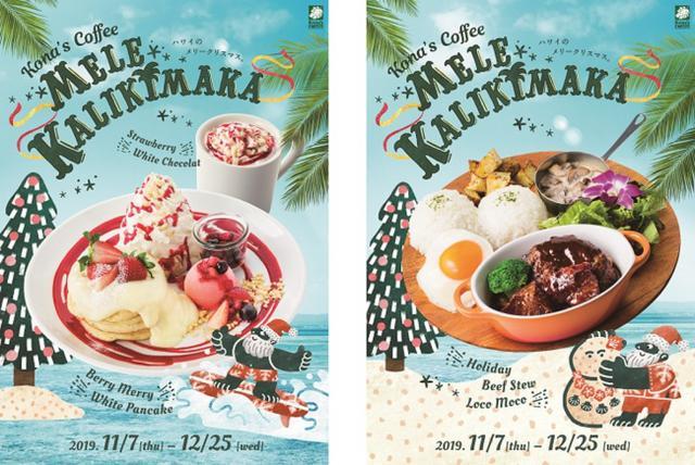 画像: いちばん近いハワイの食卓 コナズ珈琲で過ごす、ハワイのクリスマス『Kona's Coffee ~Mele Kalikimaka~』フェア