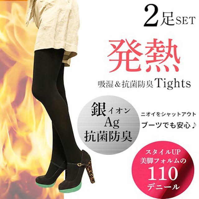 画像: [Qoo10] 2足セット☆美脚なのに…暖かい☆吸湿発熱... : 下着・レッグウェア
