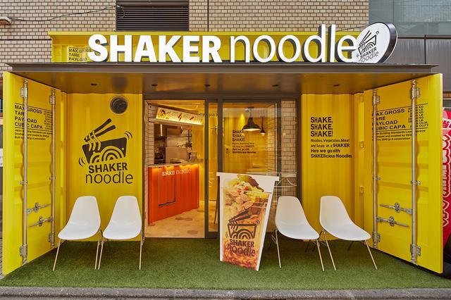 画像4: 『SHAKER noodle』シャカシャカ振って楽しい新感覚ラーメン!?ピリ辛しょうゆ味&あたたかい麺が新登場!