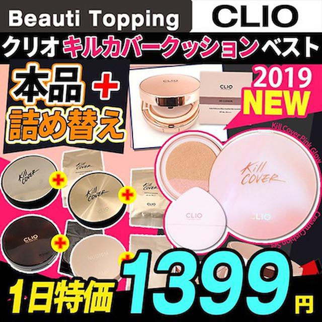 画像: [Qoo10] クリオ : 新商品発売!★CLIO★キルカバーコンシ... : コスメ