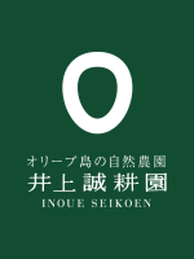 画像: オリーブオイルを小豆島の自然農園「井上誠耕園」よりお届けします