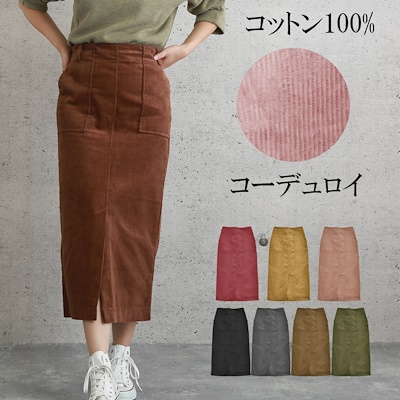 画像: [Qoo10] コーデュロイタイトスカート ハイウエスト : レディース服