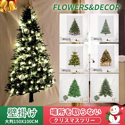 画像: [Qoo10] クリスマスツリー タペストリーツリー : 家具・インテリア