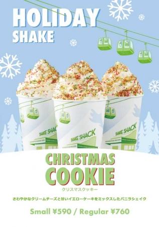 画像1: 【シェイクシャック】アメリカのクリスマスでお馴染みの味をホリデー限定シェイクに。「クリスマスクッキー」で海外のクリスマス気分を味わおう!