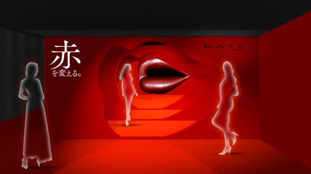 画像: 新ルージュを先行体験できるKATEポップアップイベント「真実の唇。」展が東京・京都で開催決定!