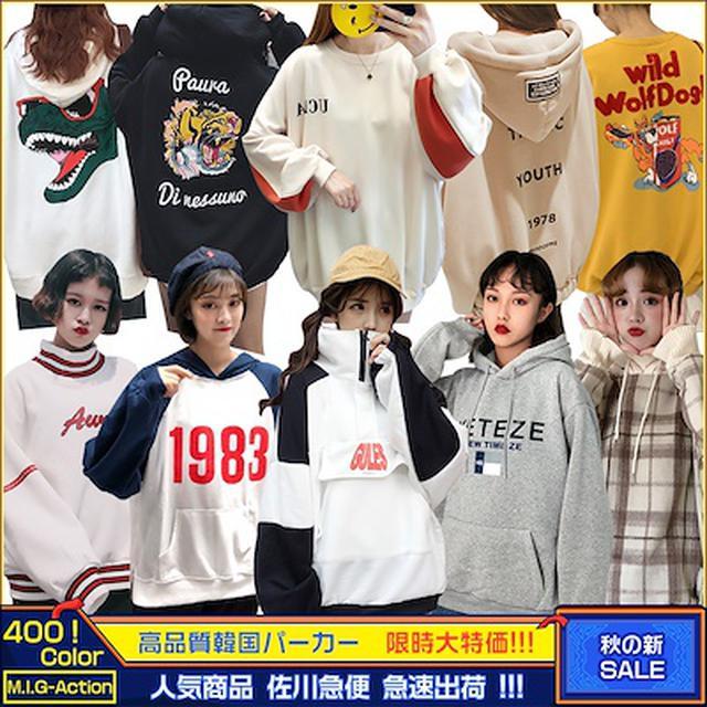 画像: [Qoo10] パーカー韓国ファッション