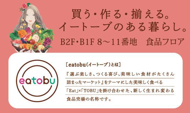 画像: 東武百貨店 池袋店トップ
