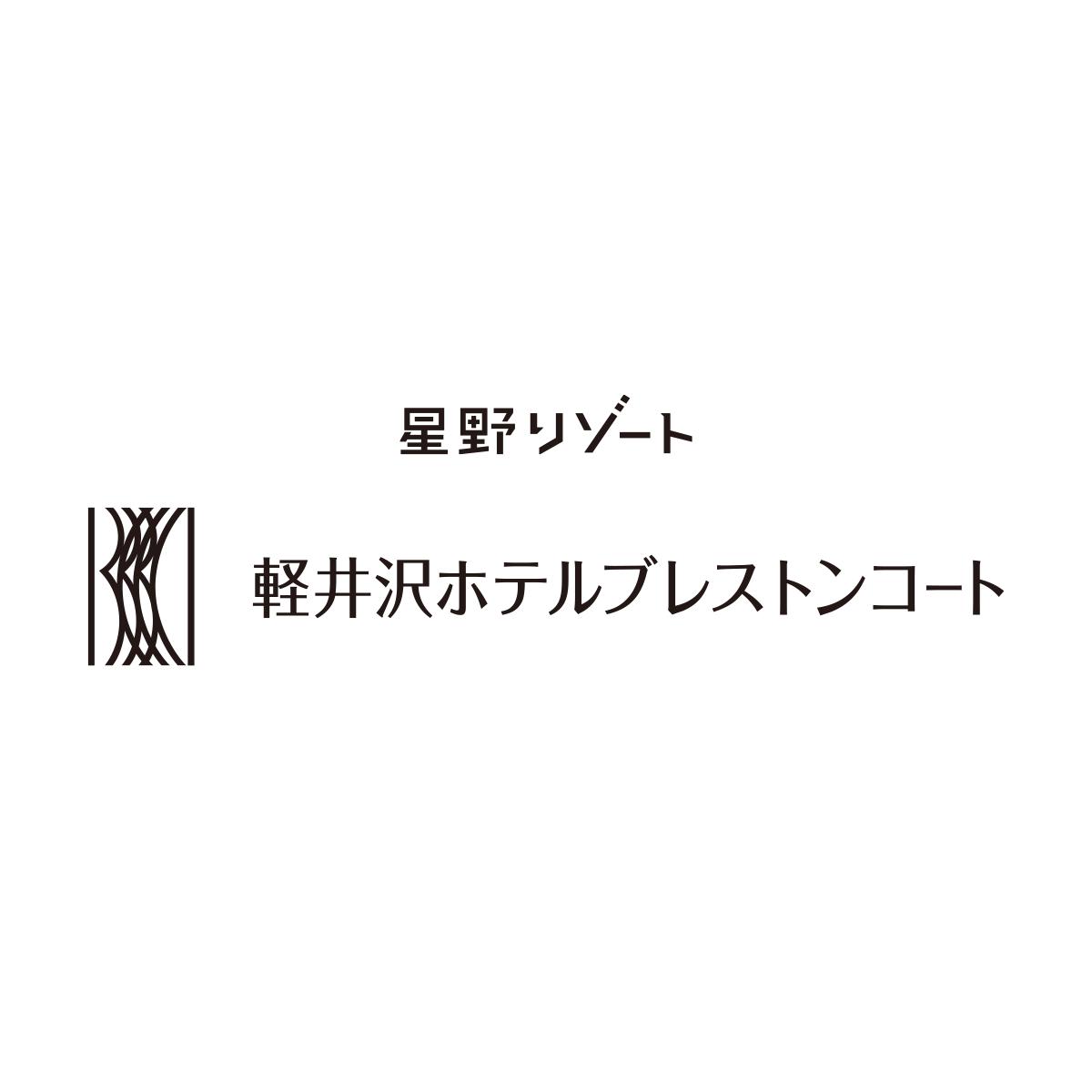 画像: ホテルオリジナルギフト|星野リゾート 軽井沢ホテルブレストンコート