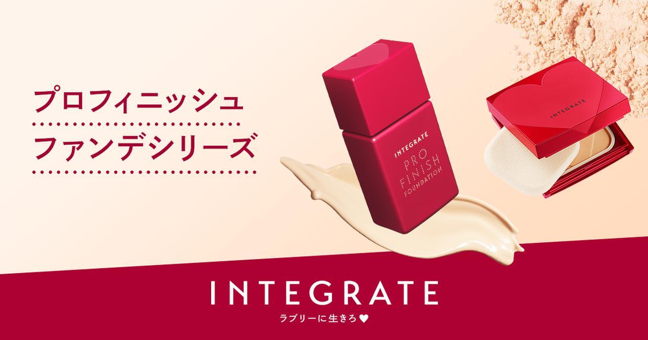 画像: プロフィニッシュファンデシリーズ INTEGRATE 資生堂