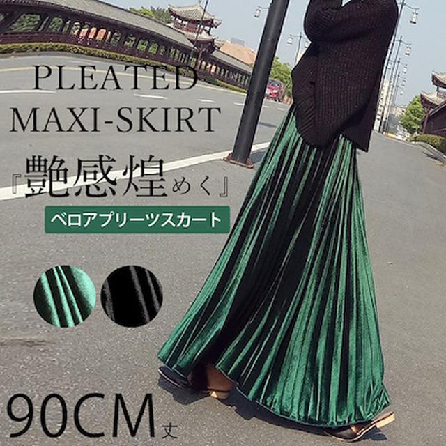 画像: [Qoo10] \選べる2丈ベロアプリーツスカート/84... : レディース服