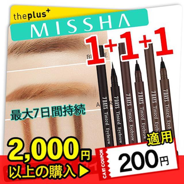 画像: [Qoo10] MISSHA : お得.1+1+1/ミシャセブンデイズアイ... : コスメ