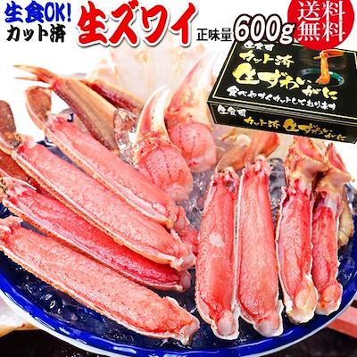 画像: [Qoo10] 生食OK カット 生ズワイガニ 正味60... : 食品