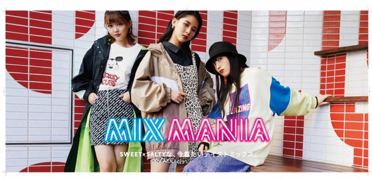 画像: 新コレクション「MIXMANIA」商品ラインナップ公開!