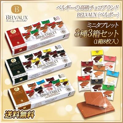 画像3: Qoo10「チョコレート」販売ランキング