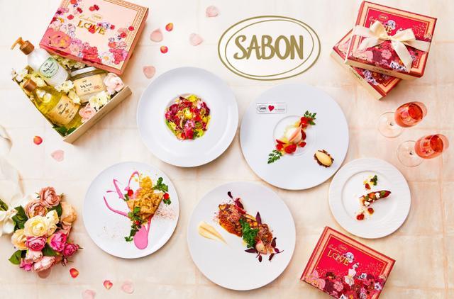 画像1: SABONコラボレーション バレンタインディナープラン