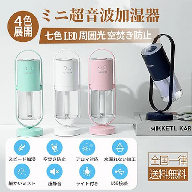 画像: [Qoo10] 【七色LEDライト】超音波式 ミニ加湿器... : 日用品雑貨