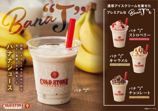 """画像: コールドストーン初!完熟バナナとミルクのみで作ったバナナジュース!『BANA""""J""""』"""