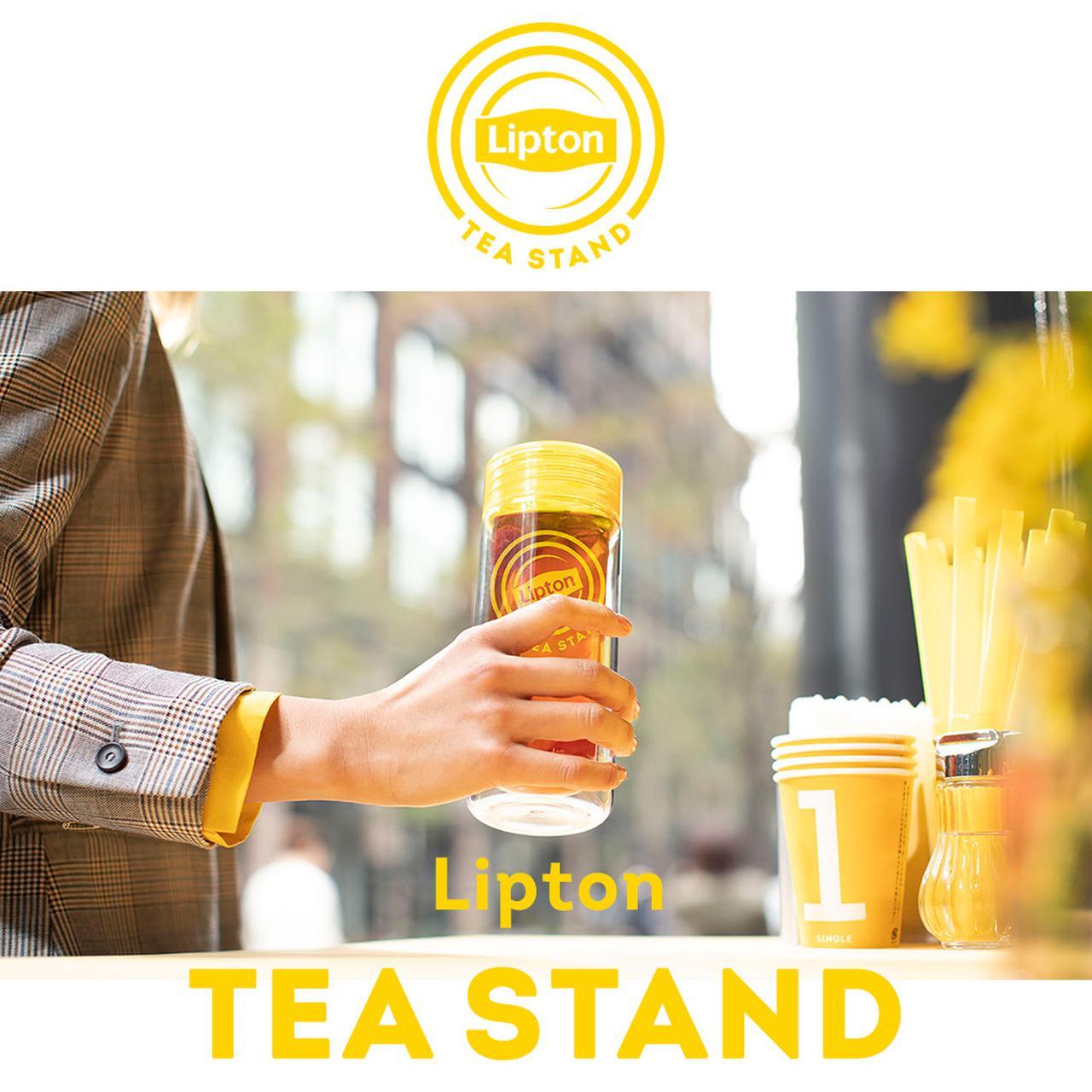 画像: TEA STAND デジタルメニュー   紅茶の専門家リプトン(Lipton)