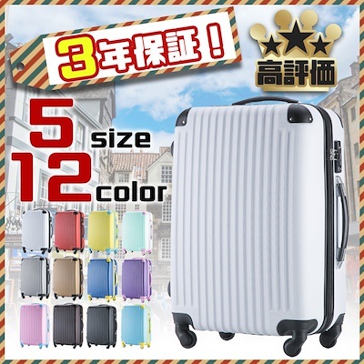 画像: [Qoo10] TRAVELDEPART : 【3年保証】超軽量スーツケース : バッグ・雑貨