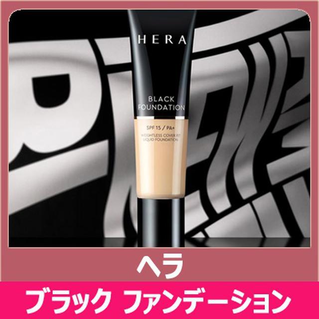 画像2: 韓国のデパコス「HERA」のおすすめコスメ7選|クッションからスキンケアまで