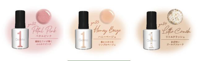 画像: 春の新色3色(GM82 ペタルピンク、GM83 ハニーベージュ、GM84 リトルクラッシュ)