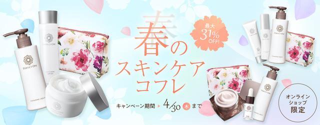 画像: 《公式》新日本製薬オンラインショップ
